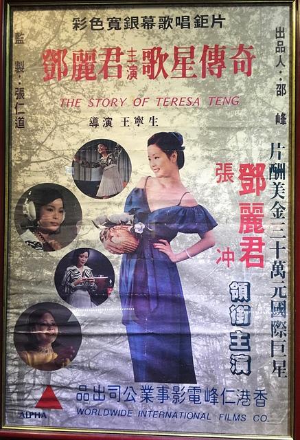 05鄧麗君文物紀念展 電影海報.jpg - 鄧麗君辭世21週年紀念