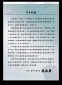 2014海軍音樂會:03 司令的話.png