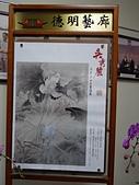 吳秀麗畫展:01吳秀麗畫展@國父紀念館德明藝廊4.jpg