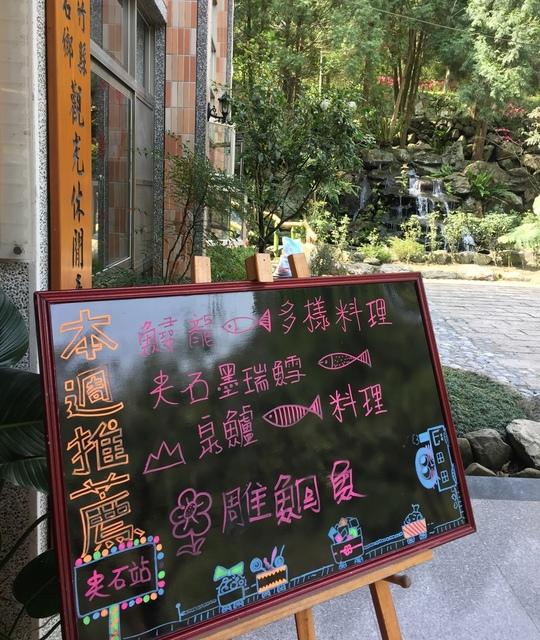 天然谷溫泉餐廳B.jpg - 司馬庫斯二日遊之一