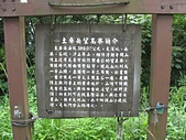 更寮古道:18土庫岳望高寮簡介.jpg