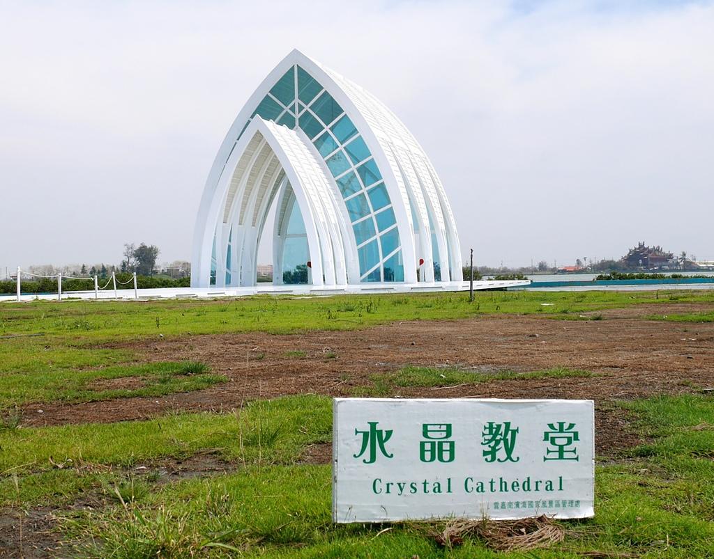 北門水晶教堂:41水晶教堂.jpg