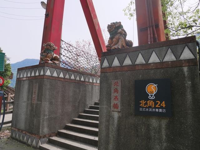 北角吊橋1.jpg - 司馬庫斯二日遊之一