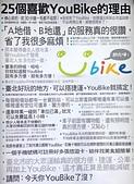 基河左岸單車行:喜歡YouBike的25個理由