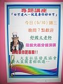 大直社區演講活動:海報