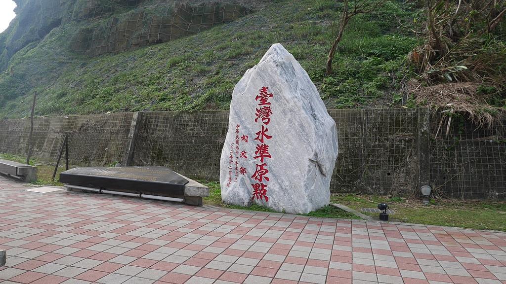 11臺灣水準原點碑2.jpg - 潮境公園 望幽谷