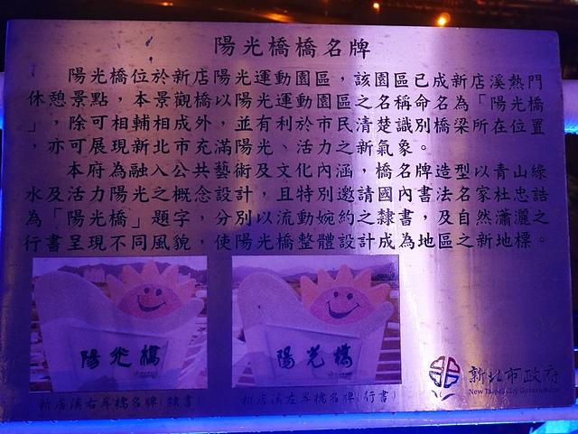 11陽光橋名牌.jpg - 陽光橋