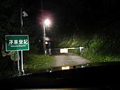 西巒大山:停車按鈴呼叫林務局駐站人員