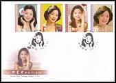 鄧麗君郵票:首日戳套票封1.jpg