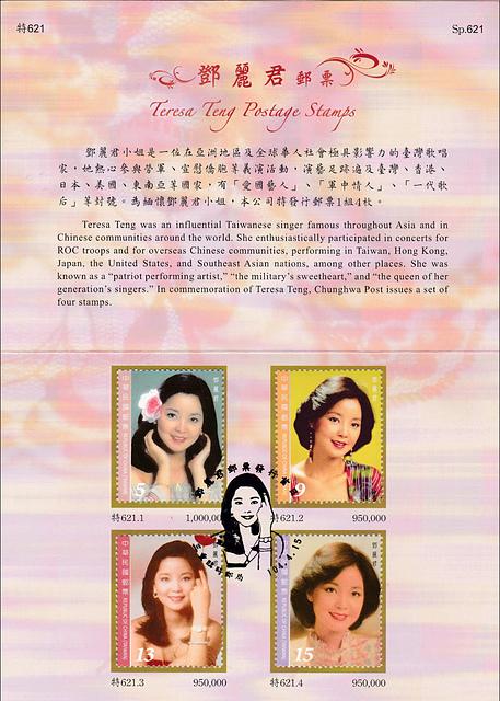 00鄧麗君郵票卡內頁.jpg - 鄧麗君辭世21週年紀念