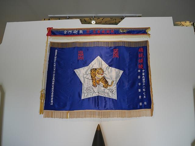 09陸軍第九師榮譽虎旗.jpg - 毋忘八二三