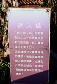 石岡情人木橋:情人木橋3