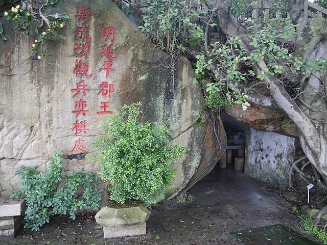 太武山延平郡王觀兵弈棋處2 - 金門太武山