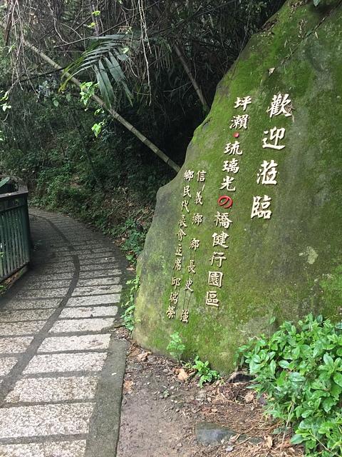 14歡迎蒞臨健行園區.jpg - 坪瀨・琉璃光之橋 健行園區