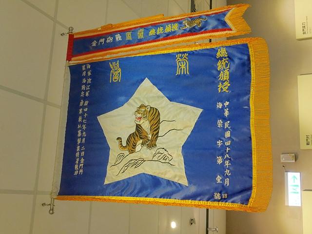 09海軍沱江軍艦獲頒的榮譽虎旗.jpg - 毋忘八二三