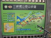 三峽老街 鳶山大鐘:鳶山登山步道.jpg