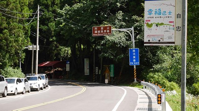 31新中橫公路97K自忠站特富野古道東段入口.jpg - 2015玉山行側記