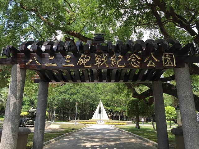 台北市八二三砲戰紀念公園 - 毋忘八二三