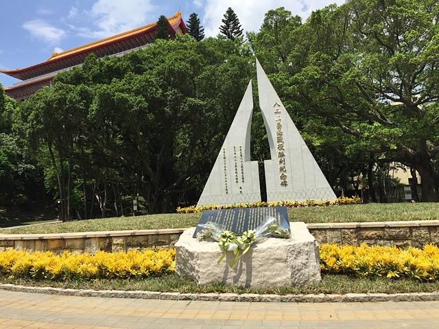 台北市八二三砲戰紀念公園2 - 毋忘八二三