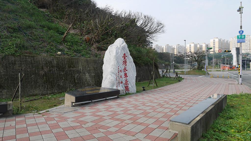 11臺灣水準原點碑.jpg - 潮境公園 望幽谷