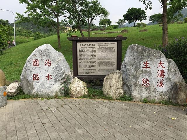11大溝溪生態治水園區2.jpg - 大溝溪親水公園、圓覺寺步道