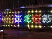 2013台北燈會:IMG_0134.JPG