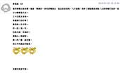 大崙尾山登山尾牙:老畢打油詩螢幕截圖 2013-12-22 12.29.03.jpg