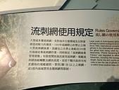 海洋科技博物館:14流刺網使用規定.jpg