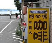 淡水河左右岸單車行:09不死人咖啡.jpg