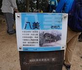 劍潭山步道行動尾牙:10八美老地方.jpg