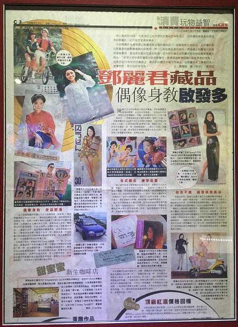 05鄧麗君文物紀念展 媒體報導1.jpg - 鄧麗君辭世21週年紀念