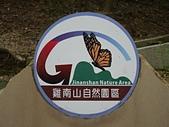大直雞南山自然園區:雞南山自然園區Logo.jpg