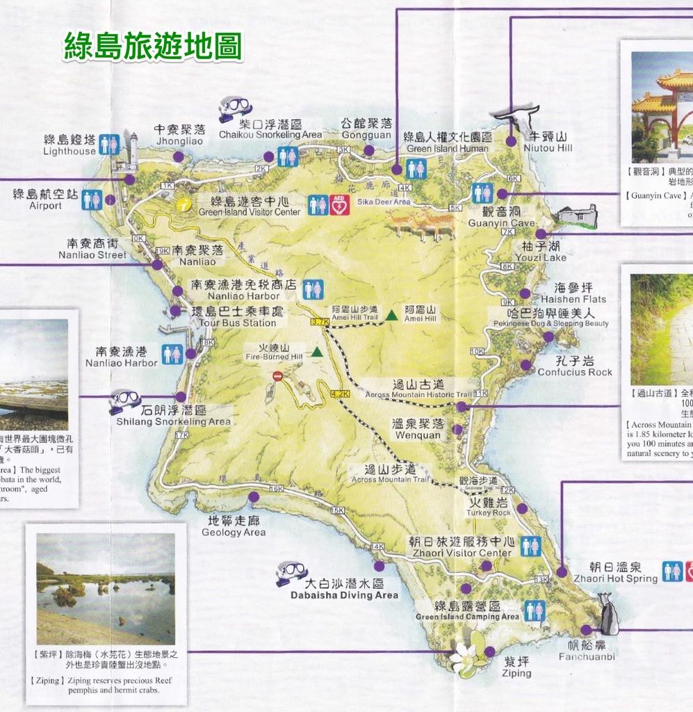 綠島旅遊地圖.jpg - 綠島二日遊