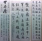 國父紀念館祥門書會展:學生書法作品