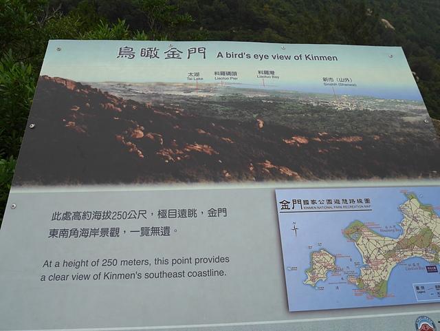島瞰金門 - 金門太武山