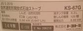 煤油暖爐KS-67G開箱:05暖爐規格銘牌.jpg