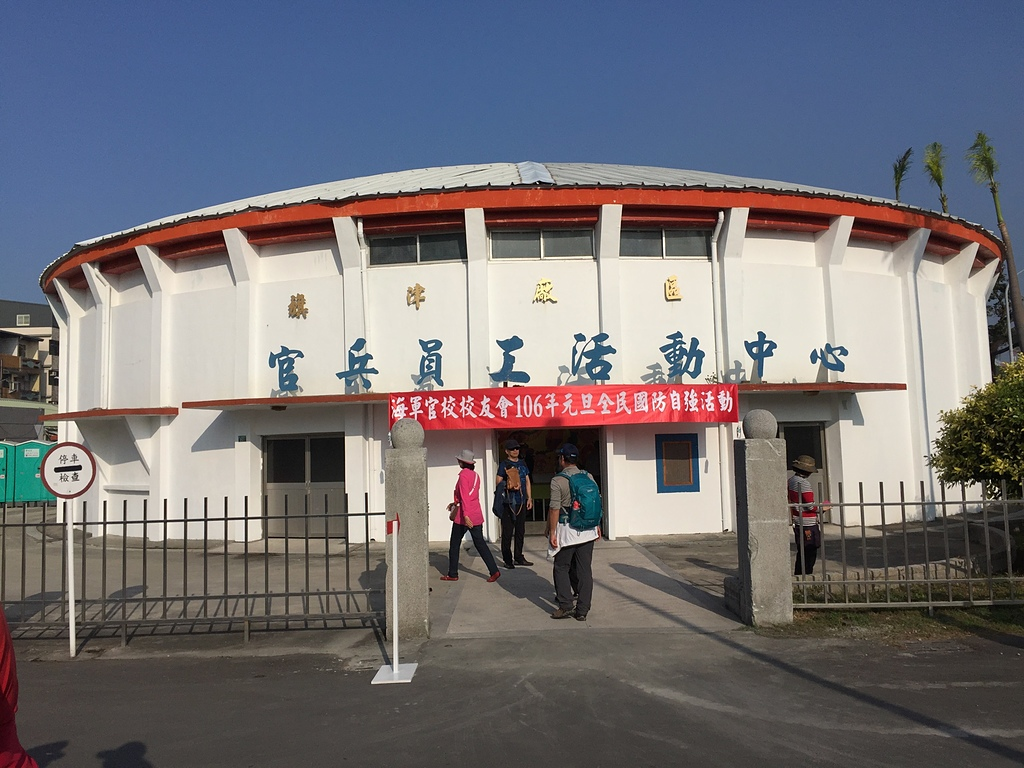 海四廠員工活動中心2 - 旗津海岸公園 旗後砲台 高雄燈塔