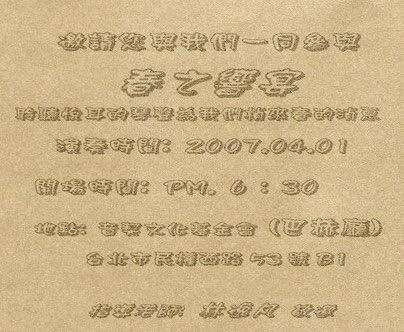日誌用相簿:鋼琴演奏會01.jpg