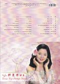 鄧麗君郵票:鄧麗君郵票卡封面.png