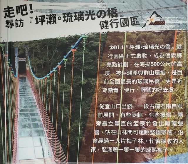 00尋訪琉璃光之橋.jpg - 坪瀨・琉璃光之橋 健行園區