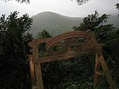 三角崙山 五峰旗瀑布:廢棄流籠基座