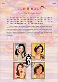 鄧麗君郵票:鄧麗君郵票卡內頁.png