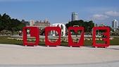 幸福水漾公園、婚紗廣場:24LOVE旅行箱.jpg