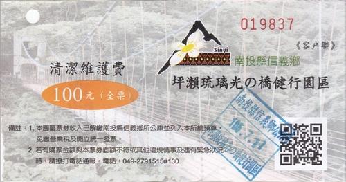 04琉璃光之橋門票.jpg - 坪瀨・琉璃光之橋 健行園區