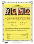 鄧麗君郵票:活頁集郵卡