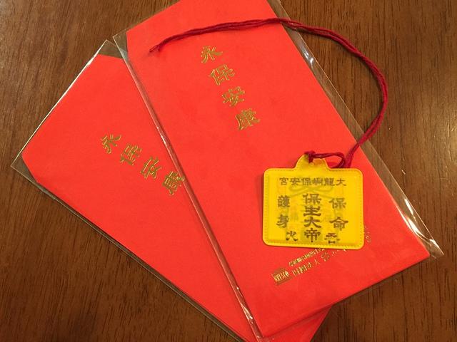 永保安康紅包袋.jpg - 猴年大吉 萬事如意