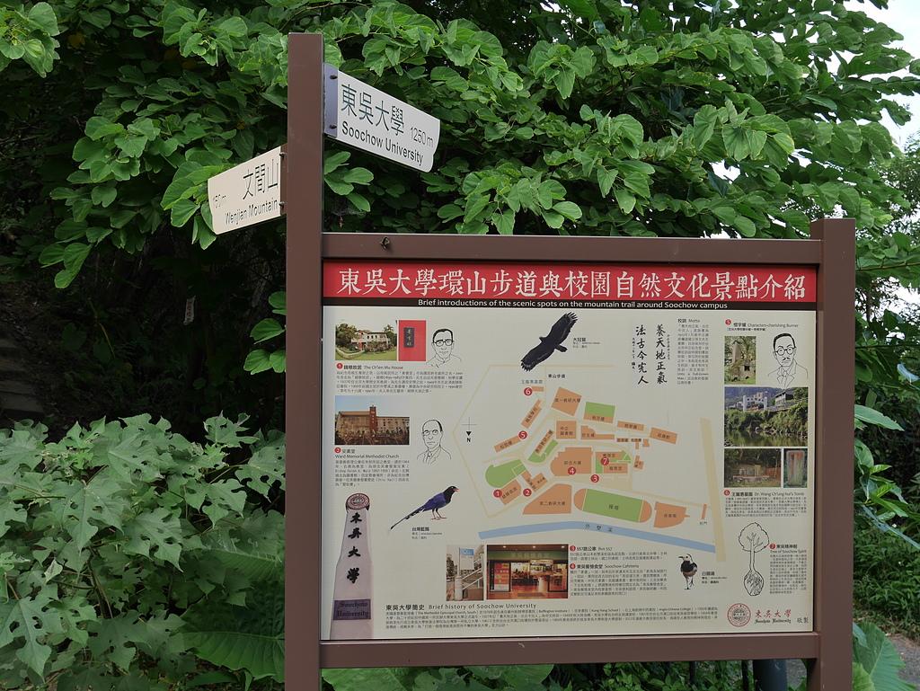 12B 東吳大學環山步道簡介.JPG - 劍南路格物台登文間山
