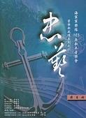 2014海軍音樂會:01 海軍軍樂隊2014新年音樂會.jpg