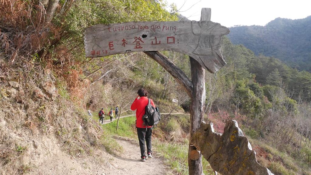 05巨木登山口.jpg - 司馬庫斯二日遊之三 司立富瀑布