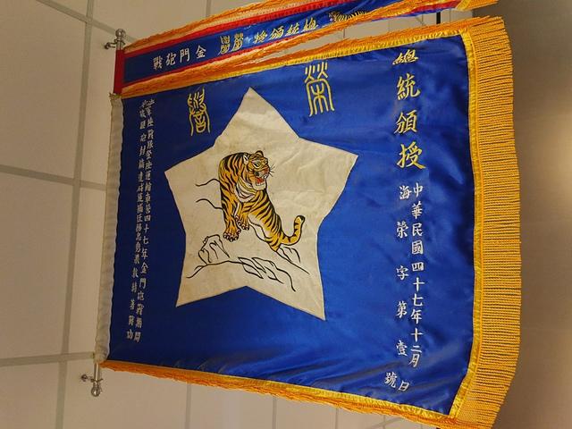 09海軍陸戰隊登陸運輸車營獲頒的榮譽虎旗.jpg - 毋忘八二三